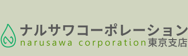 東京でガス給湯器を交換するなら「ナルサワコーポレーション東京支店」 ロゴ