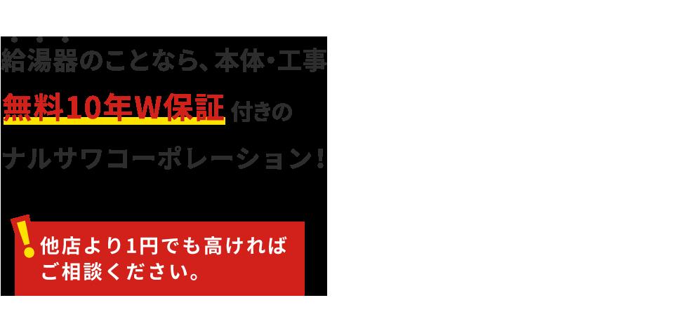 東京でガス給湯器を交換するなら「ナルサワコーポレーション東京支店」 メインイメージ